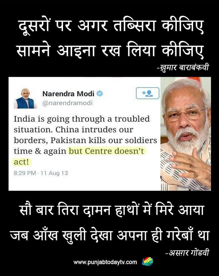 Modi criticises centre